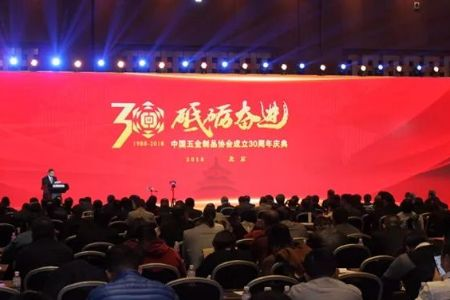 """九牧荣获""""全国五金制品优秀企业""""洮南"""